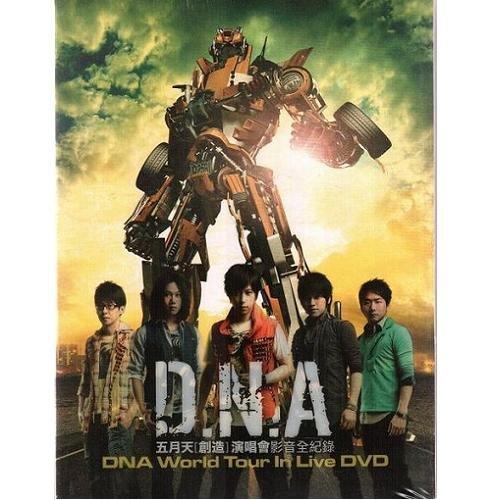五月天創造演唱會影音全紀錄 平裝版DVD (3片裝) DNA World Tour In Live DNA五月天