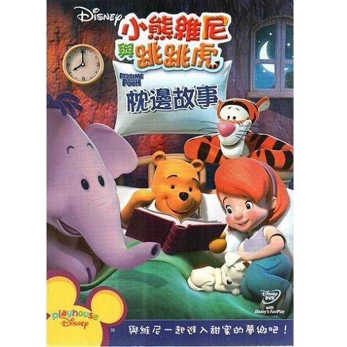 小熊維尼與跳跳虎  枕邊故事DVD  (音樂影片購)