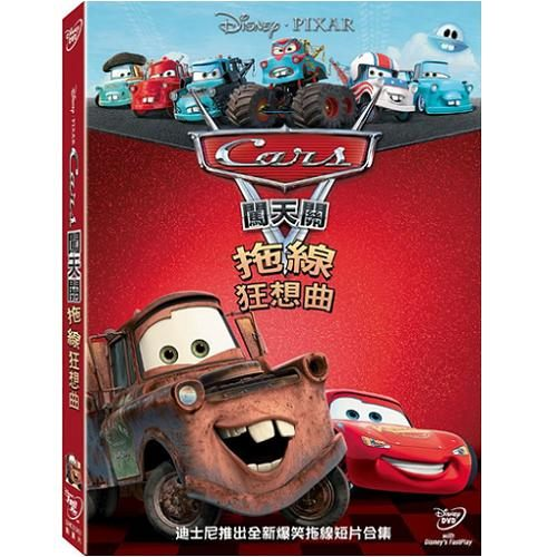 Cars闖天關 拖線狂想曲DVD Cars Toons collection Master\