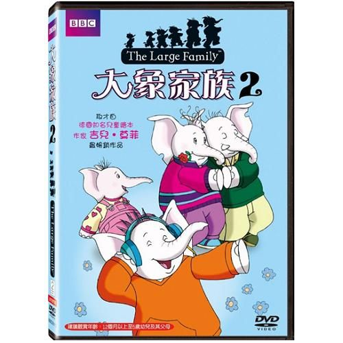 大象家族DVD ^(02^) 大象家族2 The Large Family Series