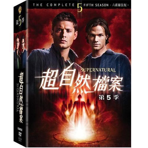 影集 超自然檔案第五季DVD Supernatural Season 5 超自然檔案第5季