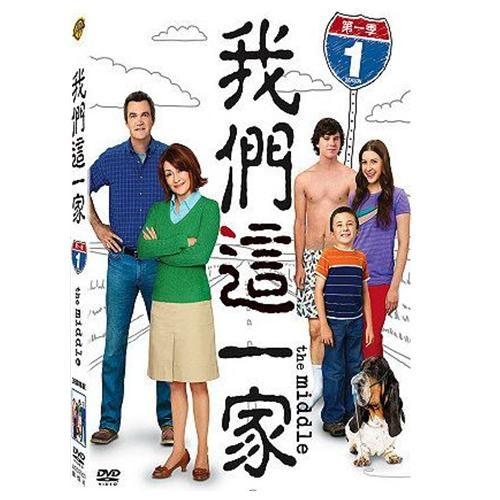 歐美影集 我們這一家第一季DVD Middle Season 1 我們這一家第1季 超人前傳尼爾佛林(音樂影片購)