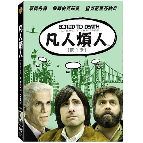 歐美影集 凡人煩人 第一季 DVD (音樂影片購)