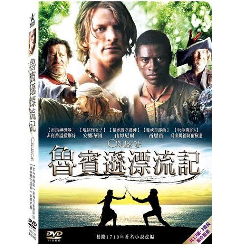 歐美影集 魯賓遜漂流記DVD Crusoe 著名小說改敘述17世紀描寫當代種族問題 (音樂影片購)