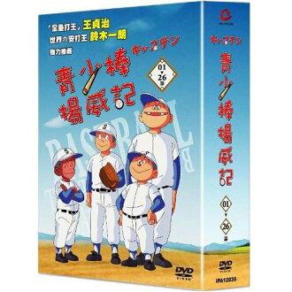 青少棒揚威記DVD (共26話) 千葉亞喜生棒球漫畫名作改編 王貞治鈴木一朗推薦 (音樂影片購)