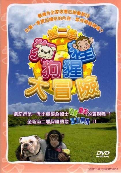 狗狗猩猩大冒險第二季DVD(全) 狗狗猩猩大冒險第2季小龐與詹姆斯挑戰小幫手任務(音樂影片購)