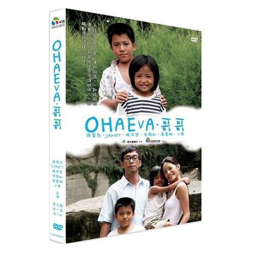 OHAEVA哥哥DVD 張善為JANET楊宇哲宋薇如高蕾雅小黑 緯來單元劇 阿里山達邦部落