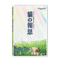 霍爾的移動城堡vs崖上的波妞周邊商品推薦貓的報恩 DVD (音樂影片購)
