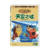 霍爾的移動城堡vs崖上的波妞周邊商品推薦天空之城 DVD (音樂影片購)