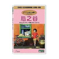 霍爾的移動城堡vs崖上的波妞周邊商品推薦心之谷 DVD (音樂影片購)