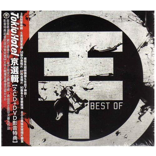 Tokio Hotel 京選輯 雙CD附DVD影音特典 Tokio Hotel精選輯Best Of 德國視覺系東京飯店酷兒(音樂影片購)