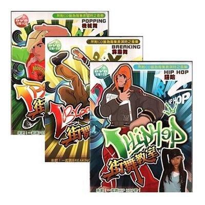 街舞教室DVD附CD 霹靂舞 機械舞 嘻哈  三盒裝  BREAKING POPPING