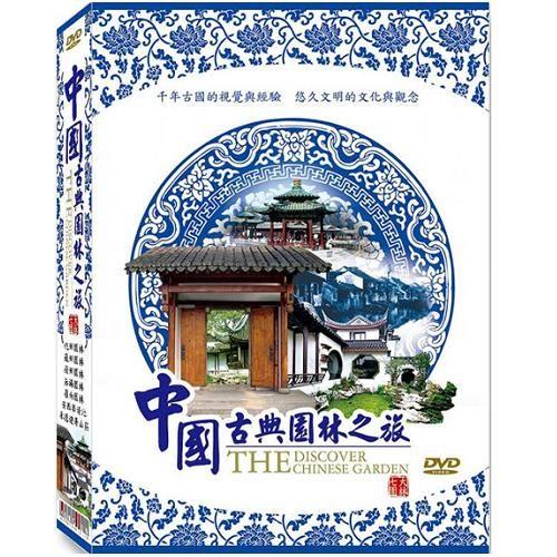 中國古典園林之旅DVD The Chinese Garden杭州蘇州揚州安西華清池承德避暑