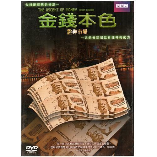 金錢本色DVD~證券市場 The Ascent Of Money Human Bondag