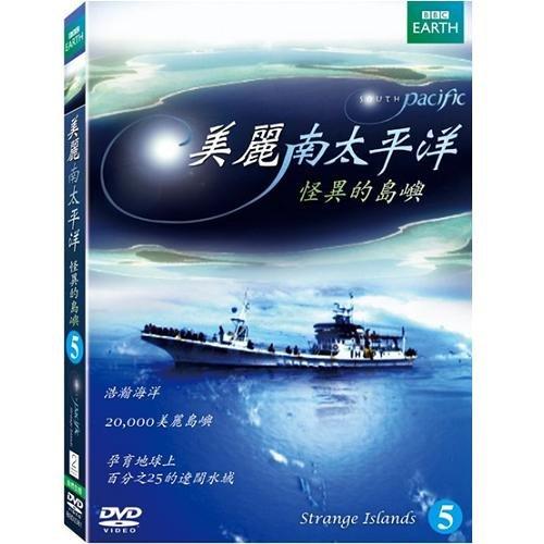 美麗南太平洋DVD 怪異的島嶼 South Pacific Strange Islands BBC EARTH系列 (音樂影片購)
