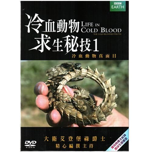 冷血動物求生秘技(1)-冷血動物真面目DVD Life In Cold Blood - The Cold Blooded Truth(音樂影片購)