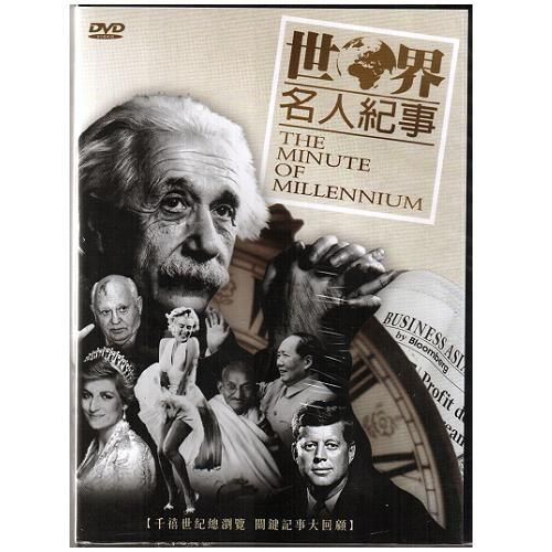 世界名人記事DVD THE MINUTE OF MILLENNIUM甘地列寧愛因斯坦毛澤東