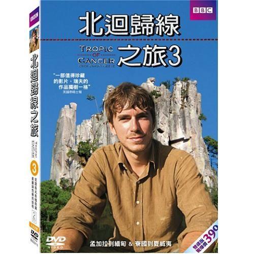 北迴歸線之旅DVD(03) Tropic of Cancer 3 旅行北半球邊境的熱帶地區共通過18個國家(音樂影片購) 預購