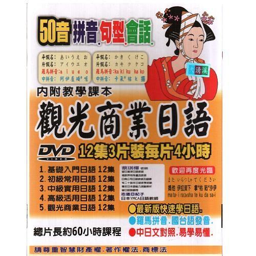 觀光商業日語DVD  共12集 3片裝  內附教學課本 羅馬拼音國台語發音50音對照觀光會