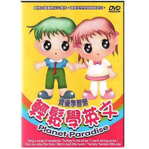 資優學習營-輕鬆學英文DVD (雙片裝) Planet Paradise 劇情式動畫快樂學英文 (音樂影片購)