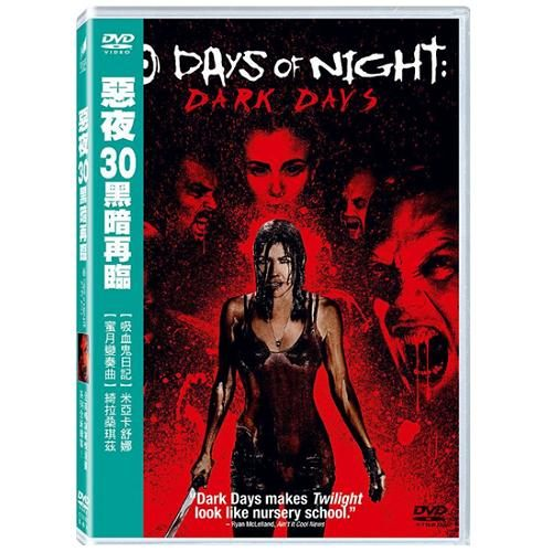 惡夜30 黑暗再臨DVD 30 Days of Night Dark Days 吸血鬼日記