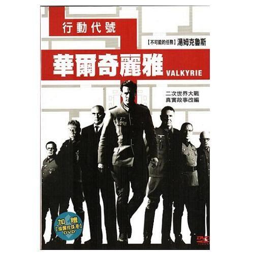 行動代號華爾奇麗雅DVD加贈偷襲珍珠港DVD Valkyrie X戰警超人再起導演 湯姆克魯斯(音樂影片購)