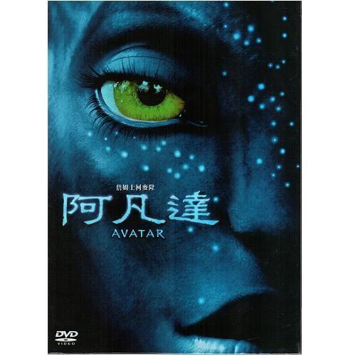 阿凡達 單碟版DVD Avatar Blue Mask 鐵達尼號導演詹姆士柯麥隆 藍面人DVD 納美人(音樂影片購)