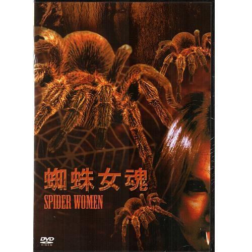 蜘蛛女魂DVD  泰國電影  SPIDER WOMEN 泰國恐怖驚悚 泰語發音 繁中字幕