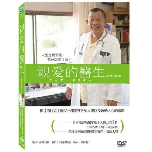 親愛的醫生DVD Dear Doctor 同窗會笑福亭鶴瓶篤姬交響情人夢瑛太空氣人形大奧余貴美子(音樂影片購)