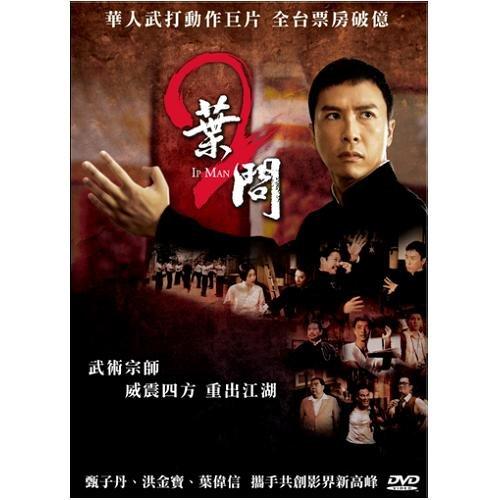 葉問2 單碟版DVD Ip Man 2 十月圍城甄子丹歲月神偷任達華葉問前傳樊少皇洪金寶黃曉明