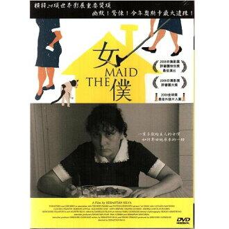 女僕DVD THE MAID 真人實事改編 幕前幕後同樣精彩 全球製片最喜愛的金礦電影 (音樂影片購)