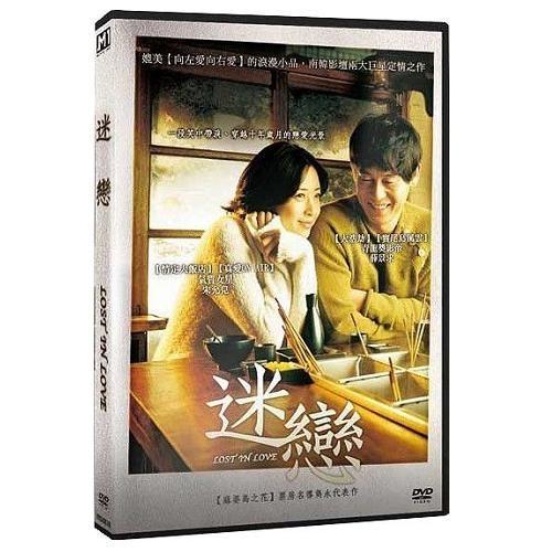 迷戀DVD Lost in Love 大浩劫 實尾島風雲 薛景求 情定大飯店 真愛On Air 宋允兒 (音樂影片購)