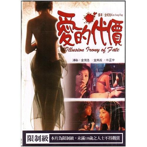 愛的代價DVD 韓國三級片 韓國三級電影 本片為限制級,未滿十八歲之人不得購買觀賞 (音樂影片購)