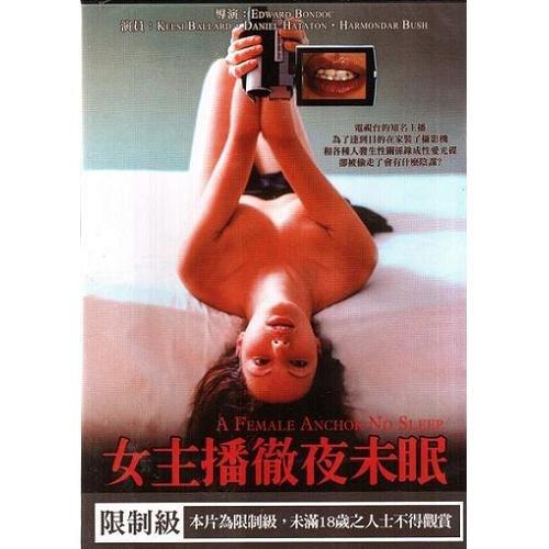 女主播徹夜未眠DVD A Female Anchor No Sleep 限制級
