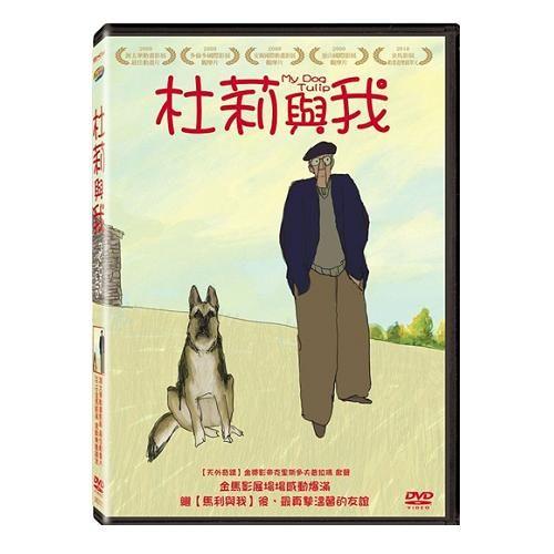杜莉與我DVD My Dog Tulip 改編英國暢銷作家艾克力的真實故事 德國牧羊犬 ^