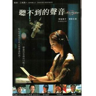 聽不到的聲音DVD LISTEN TO MY HEART 20世紀少年天地人漂流教室美麗人生常盤貴子(音樂影片購)