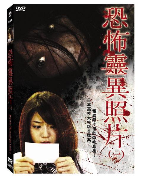 恐怖靈異照片 ^( 一 ^) DVD 永江二郎 徘徊廢墟的幽靈 卡拉OK的靈異寫真 靈異大