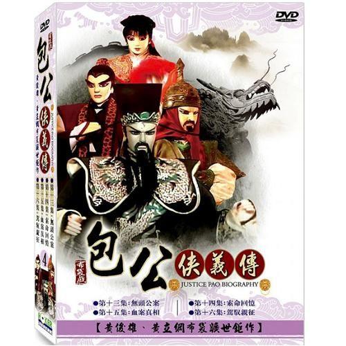 包公俠義傳 第四套 DVD 13~16集 黃俊雄布袋戲 無頭公案索命回憶血案真相駕馭親征
