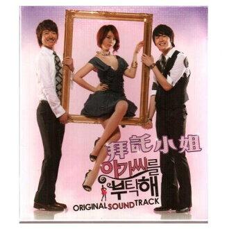 拜託小姐電視原聲帶CD附DVD OST Lady Castle 宮野蠻王妃咖啡王子1號店尹恩惠 (音樂影片購)
