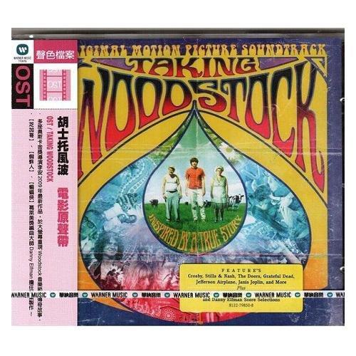 胡士托風波 電影原聲帶CD OST 免運費(音樂影片購)