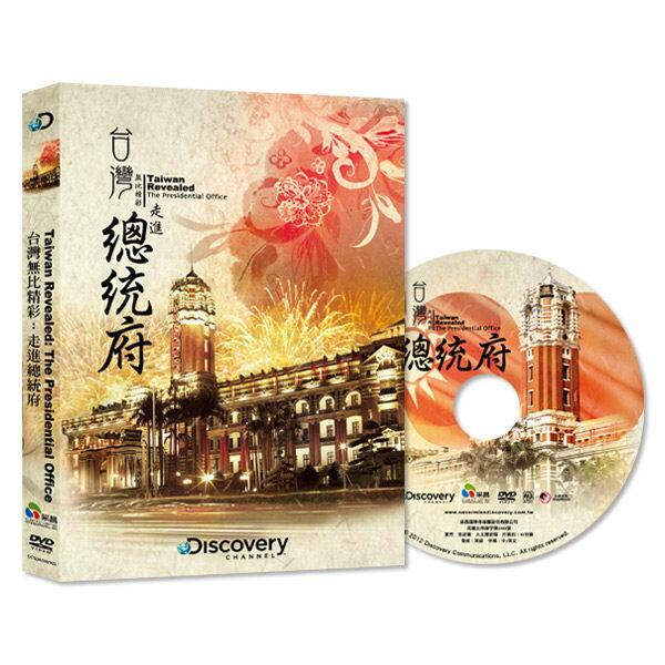 無比精采 走進總統府 DVD Taiwan Revealed The Presidenti