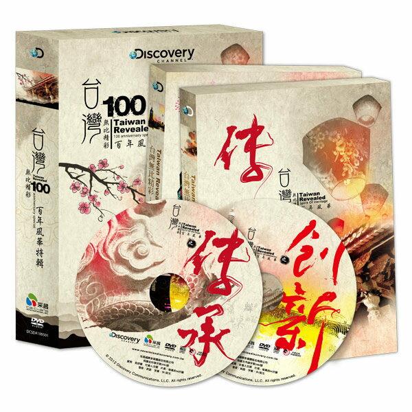 台灣無比精采 百年風華系列 DVD Taiwan Revealed 辦桌錦鯉高山茶電子紙造船 (音樂影片購)
