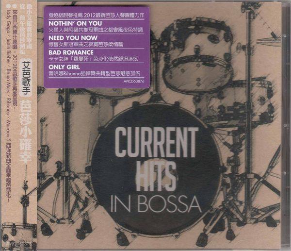 Albatroz Singers Current Hits in Bossa CD 艾芭歌手 芭莎小確幸 (音樂影片購)