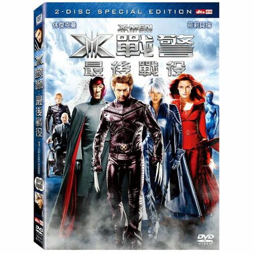 X戰警 最後戰役 DVD X Men The Last Stand 凡赫辛休傑克曼 伊恩麥克連 荷莉貝瑞 (音樂影片購)