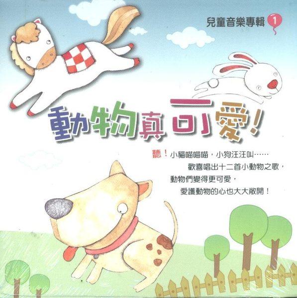 兒童音樂專輯1 動物真可愛! CD 小白兔 小花貓 小羊 駱駝 母雞 小狗 小馬 熊貓 企鵝 (音樂影片購)
