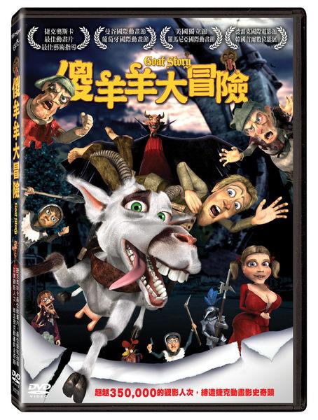 傻羊羊大冒險 DVD Goat Story 捷克奧斯卡最佳動畫片 曼谷國際動畫節 德雷克國際電影節(音樂影片購)