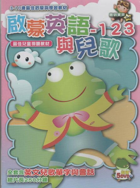 聰明寶貝04 啟蒙英語 123與兒歌 DVD 生活用語 會話練習 KK音標 幼兒英語ABC (音樂影片購)