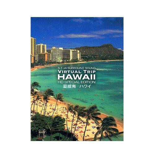 實境之旅 夏威夷DVD VILLA系列 VIRTUAL TRIP HAWAII威基基海灘WAIKIKI歐胡島Oahu Island