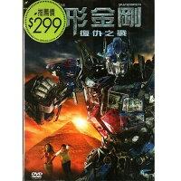 變形金剛2復仇之戰單碟版DVD Transformers-Revenge of the Fallen 變形金剛3看完必買(音樂影片購)