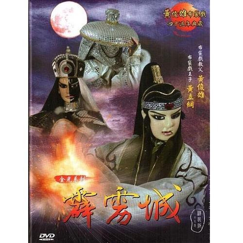 黃俊雄布袋戲 霹靂城 精裝版 DVD (音樂影片購)